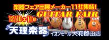 tenrigakki_fair.jpg